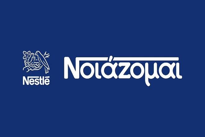 20.000 γεύματα αγάπης από τη Nestlé Ελλάς με τη συμβολή του «Μπορούμε»