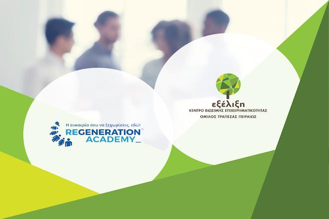 Συνεργασία της «Εξέλιξης»με το ReGenerationγια την υλοποίηση τουReGeneration Academy of Digital Marketing Young Practitioners