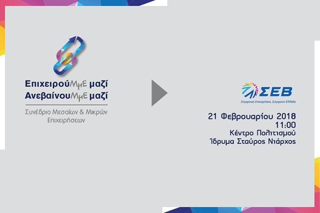 Live εικόνα: Δείτε το συνέδριο του ΣΕΒ για τις μικρομεσαίες επιχειρήσεις