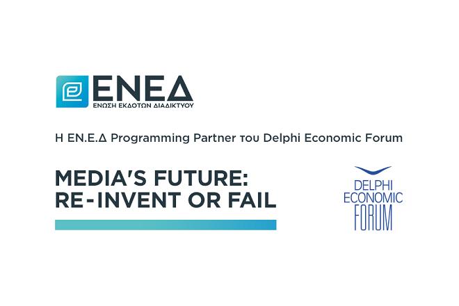 Η ΕΝ.Ε.Δ. Programming Partner του Delphi Economic Forum