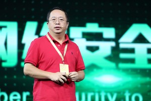 China Internet Security Conference 2017 (ISC) Held In Beijing
