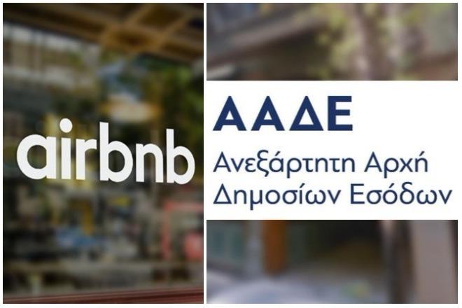 Εκπνέει η προθεσμία για τις δηλώσεις βραχυχρόνιας μίσθωσης τύπου Airbnb – Ποιοι κινδυνεύουν με έξτρα φόρο