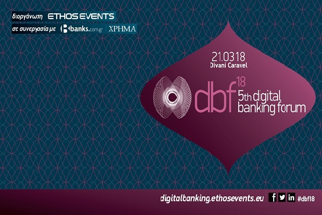 5th Digital Banking Forum: To Fintech στο προσκήνιο