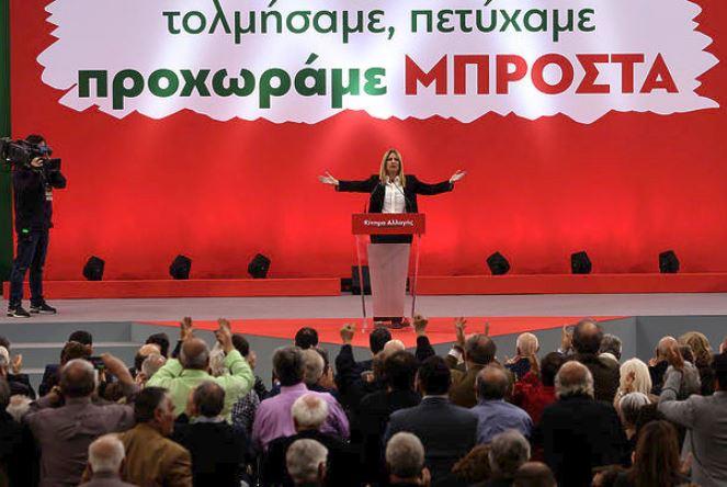 Γεννηματά: Nα τσακίσουμε τον δικομματισμό ΣΥΡΙΖΑΝΕΛ και ΝΔ