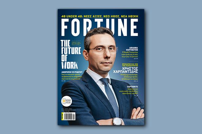 Νέο τεύχος Fortune: Το µέλλον είναι εδώ!