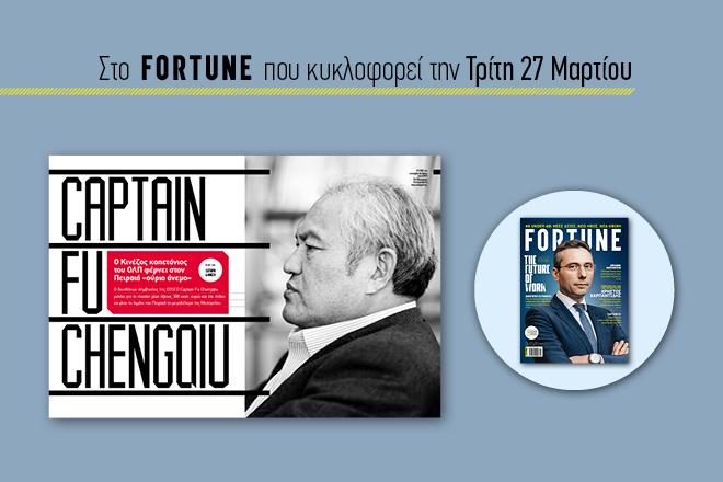 Στο νέο Fortune: Αποκλειστική συνέντευξη του Κινέζου «καπετάνιου» του ΟΛΠ