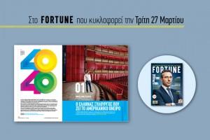 FORTUNE20-660x440_6