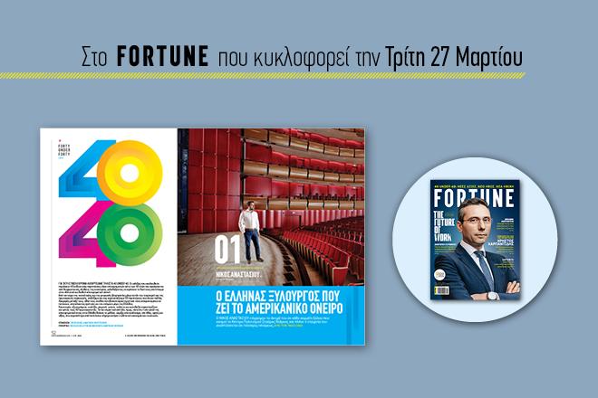 40 under 40: Η νέα λίστα για το 2018 στο νέο τεύχος του Fortune