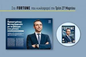 FORTUNE20-660x440_3