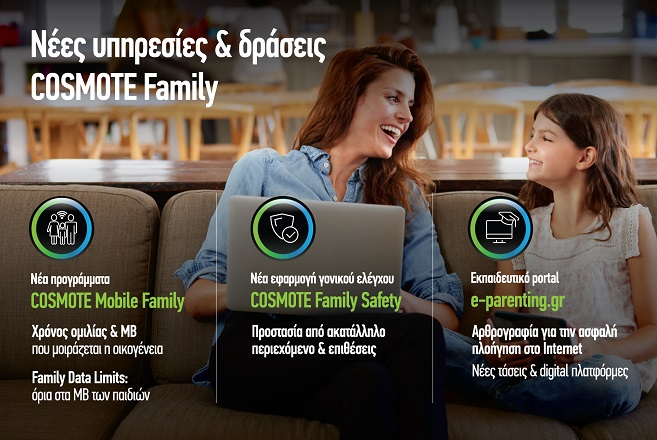 COSMOTE-Family-actions1