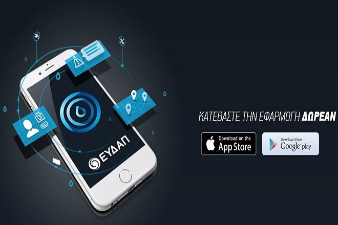 Νέα εποχή στην εξυπηρέτηση των καταναλωτών της ΕΥΔΑΠ με το EydApp