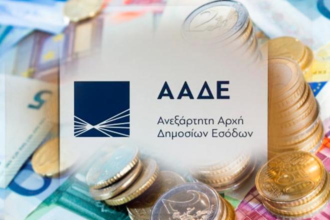 ΑΑΔΕ: Πάνω από 100 δισ. ευρώ τα ληξιπρόθεσμα χρέη στο Δημόσιο