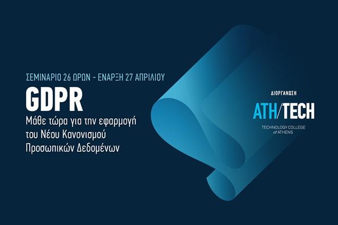 ATHTECH_GDPR-ΔΤ