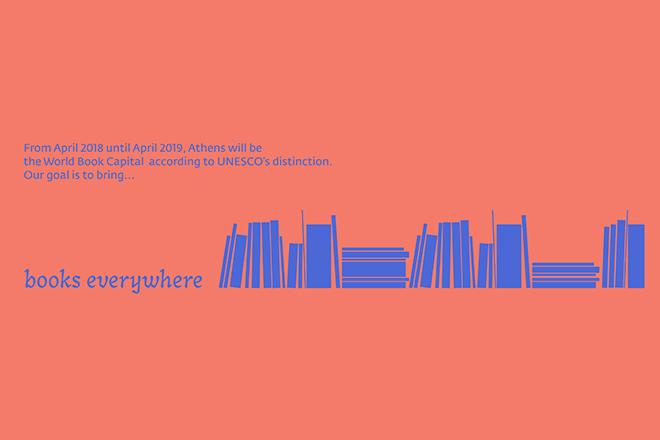 Η Αθήνα γίνεται η Παγκόσμια Πρωτεύουσα Βιβλίου για το 2018