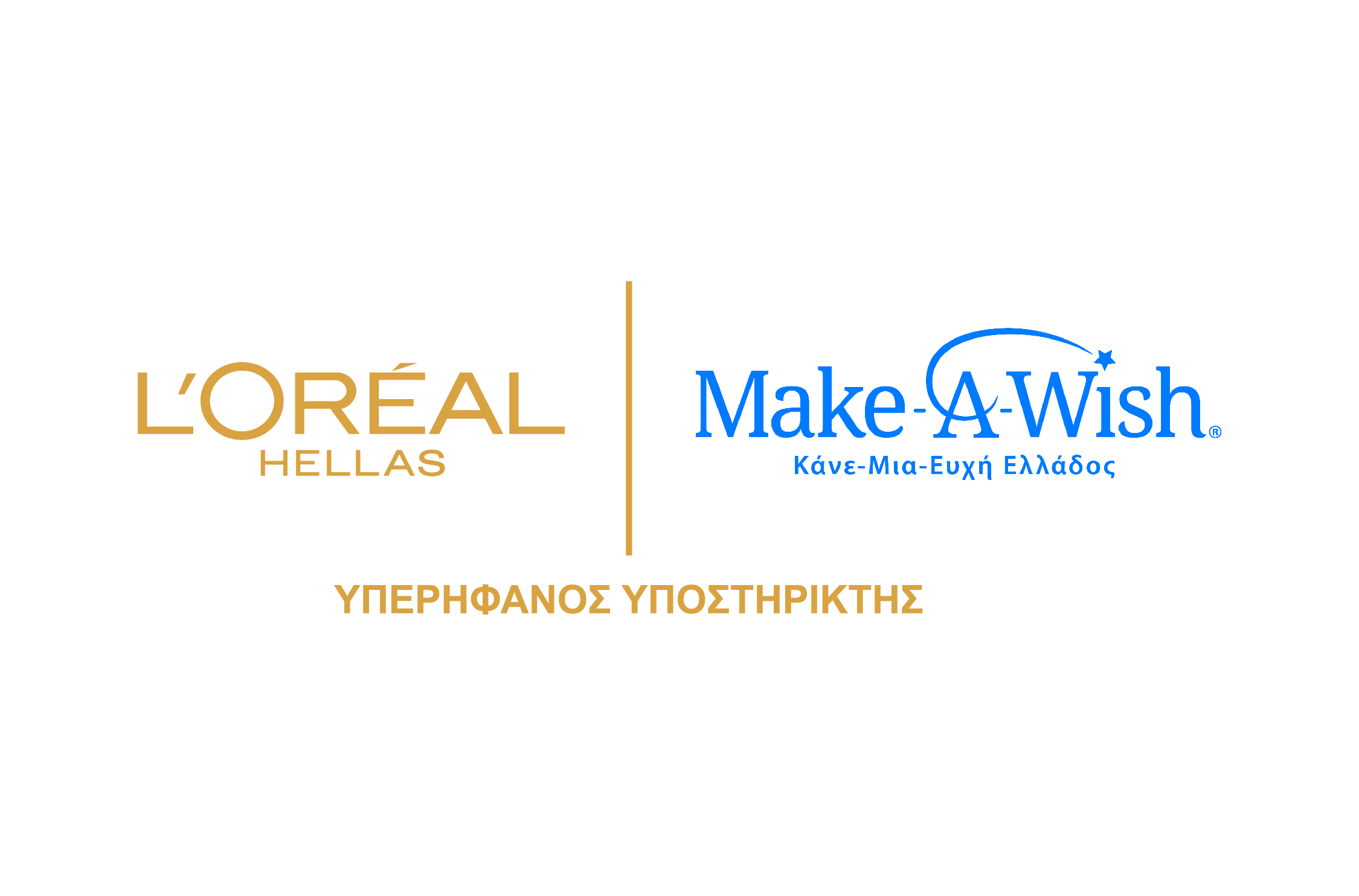 L'Oréal Hellas: Στηρίζει το Make A Wish Ελλάδος με σειρά ενεργειών