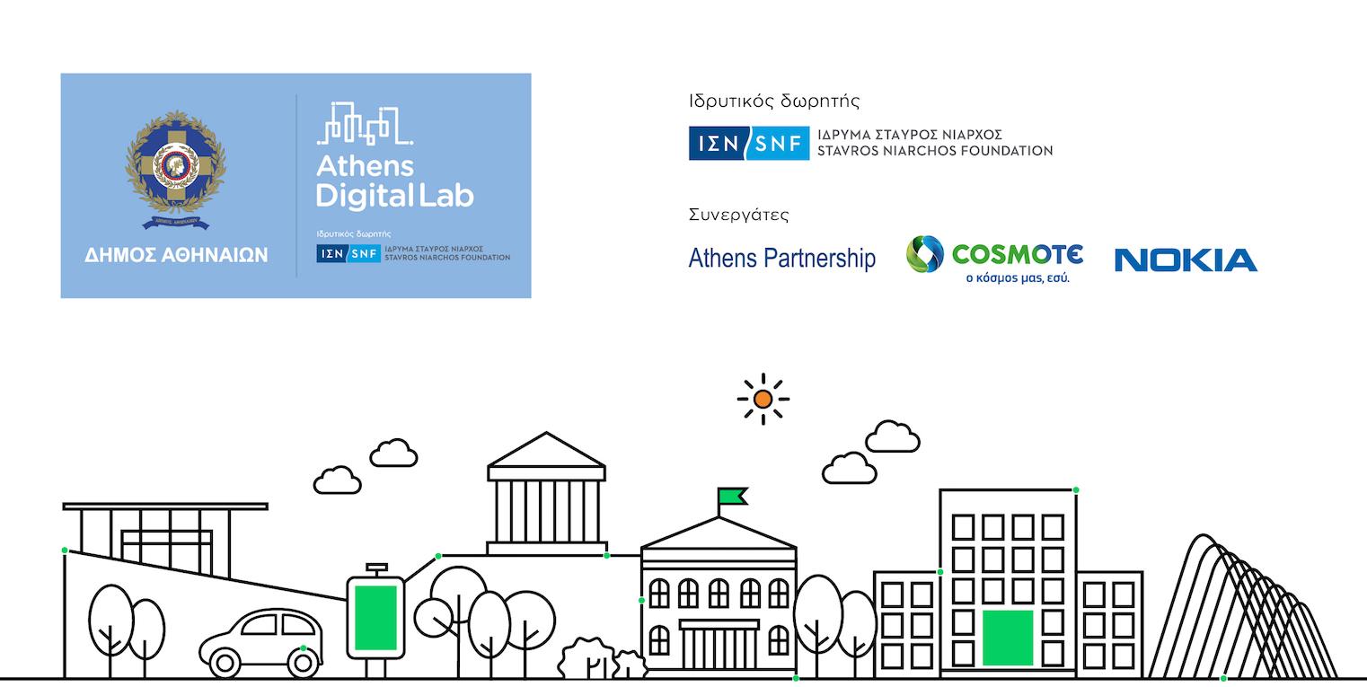 Νέες ψηφιακές εφαρμογές το καλοκαίρι για το κέντρο της Αθήνας