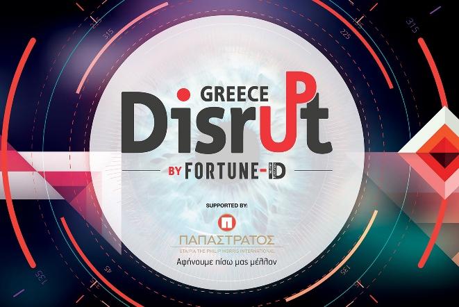 Disrupt Greece: Ο μεγάλος διαγωνισμός επιστρέφει. Δήλωσε τώρα συμμετοχή!