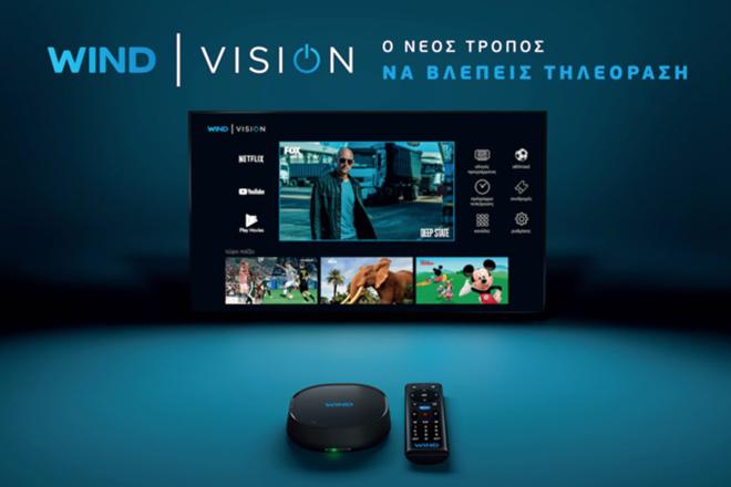 Wind Vision: Η Wind μπαίνει στη συνδρομητική τηλεόραση