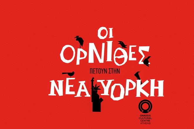 Οι «Όρνιθες» του Αριστοφάνη σε ζωντανή αναμετάδοση από τη Νέα Υόρκη