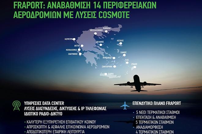Η COSMOTE δίνει λύσεις στη Fraport για την αναβάθμιση των περιφερειακών αερδορομίων