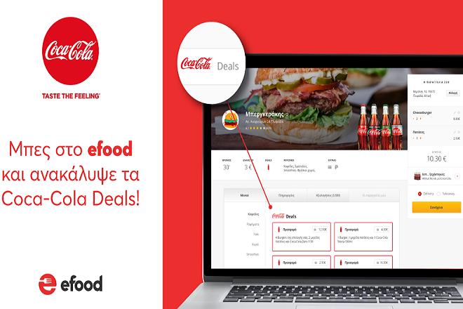 To e-food και η Coca-Cola σε μια ακόμη απολαυστική «συμμαχία»