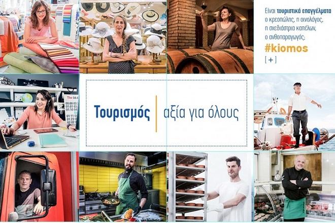 «Τουρισμός, αξία για όλους»: Η νέα καμπάνια του ΣΕΤΕ για τη συμβολή του τουρισμού στην οικονομία
