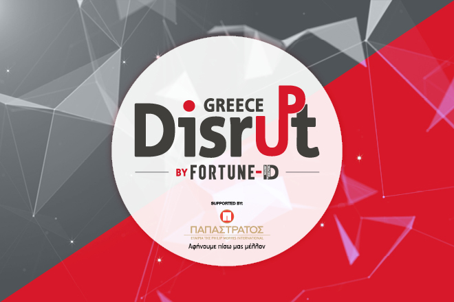 Disrupt Greece 2018: Παράταση της προθεσμίας υποβολής αιτήσεων για τον διαγωνισμό