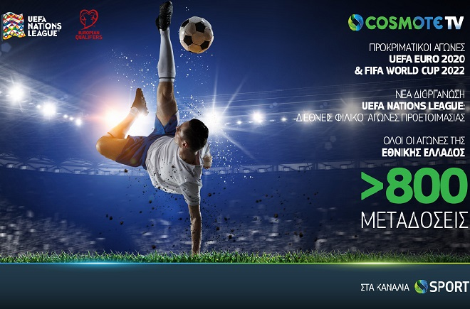 Στην COSMOTE TV οι προκριματικοί αγώνες των Euro 2020 και Mουντιάλ 2022