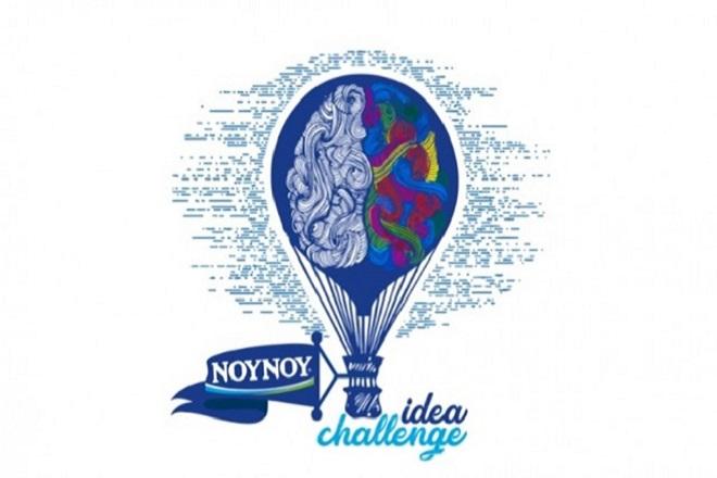 Ξεκινά ο πρώτος διαγωνισμός καινοτομίας «NOYNOY Idea Challenge»