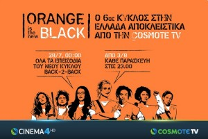 COSMOTETV Orange Is The New Black