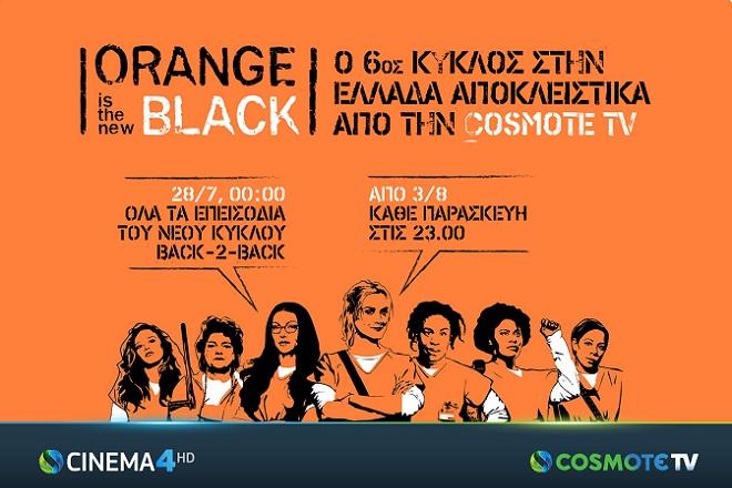 COSMOTE TV: Ελληνική πρεμιέρα του 6ου κύκλου Orange is the New Black