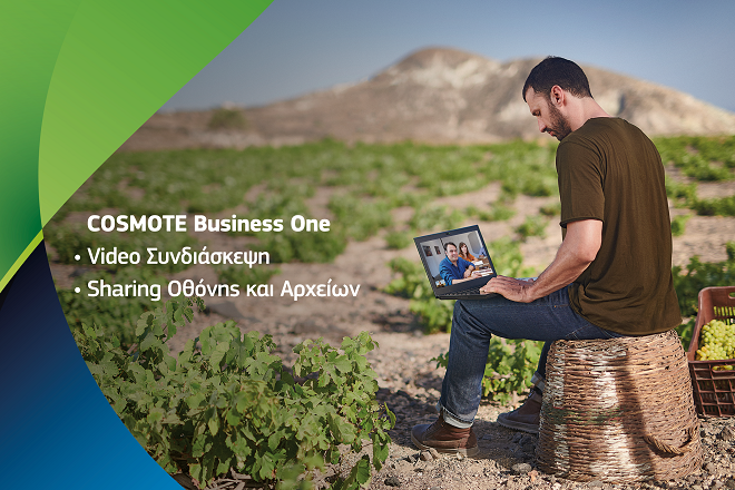 COSMOTE Business One: Νέα ψηφιακά εργαλεία για τις επιχειρήσεις