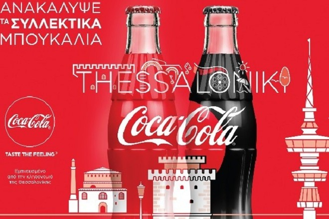 coca-cola-thessaloniki