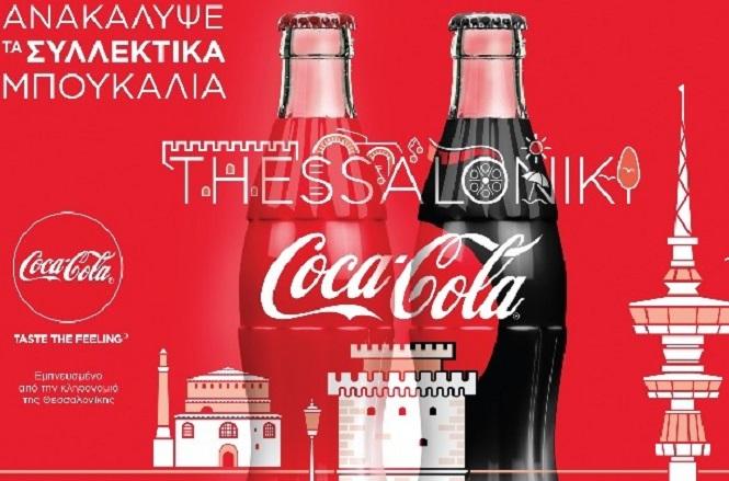 Ολοκληρώθηκε η συμμετοχή της Coca-Cola στην Διεθνή Έκθεση Θεσσαλονίκης