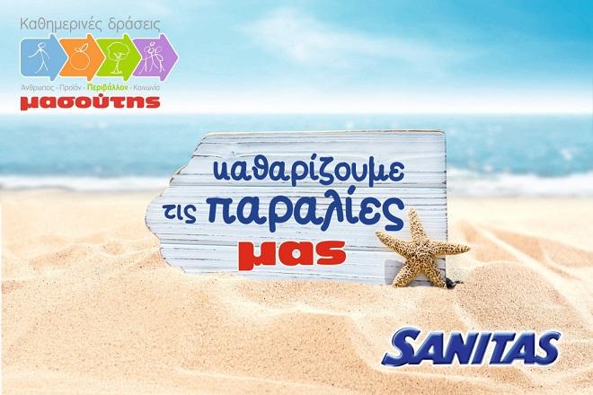Sanitas και Μασούτης αλλάζουν την όψη των παραλιών