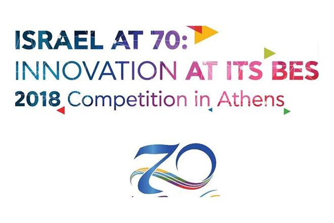«Israel at 70: Innovation at its Best 2018»: Ακόμη 10 ημέρες για δήλωση συμμετοχής στον διαγωνισμό