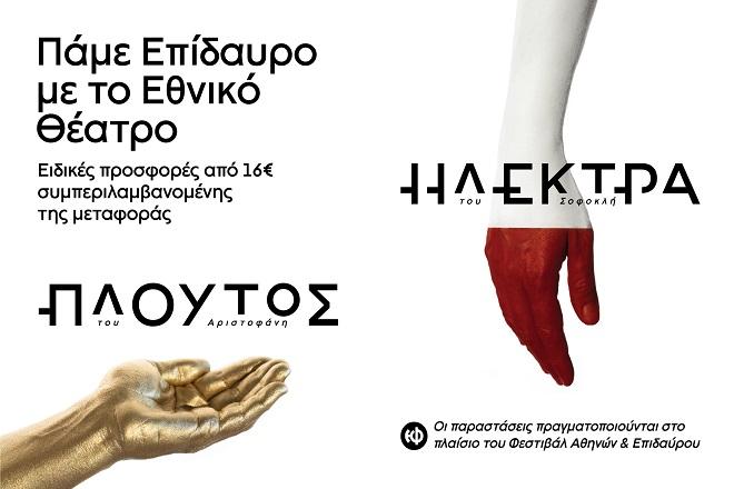 Ειδικές προσφορές για το Αρχαίο Θέατρο Επιδαύρου από το Εθνικό