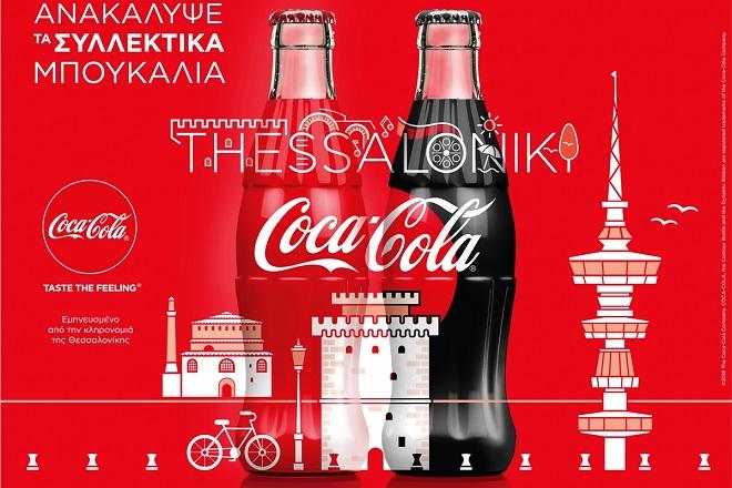 thessaloniki coca cola θεσσαλονικη κοκα κολα