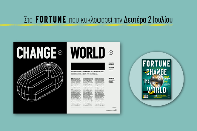 Change the World: Εταιρείες που δραστηριοπoιούνται στην Ελλάδα και αλλάζουν τον κόσμο