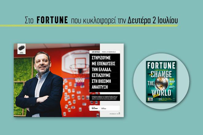 Στο νέο τεύχος του Fortune: Αποκλειστική συνέντευξη του CEO της Vodafone Ελλάδας Χάρη Μπρουμίδη