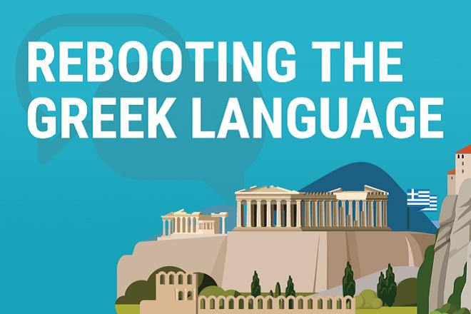 Η τεχνολογία «επανεκκινεί» την ελληνική γλώσσα