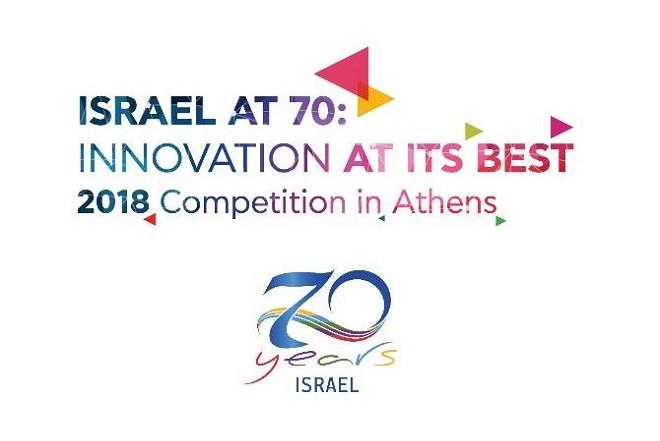 Παράταση προθεσμίας για συμμετοχή στον διαγωνισμό Israel at 70: Innovation at its Best 2018