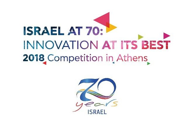 Geabit: Νικητής του Διαγωνισμού «Israel at 70: Innovation at its Best 2018»