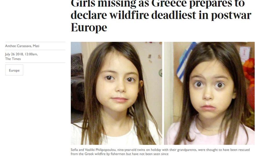 Ανείπωτη τραγωδία: Νεκρά τα δύο δίδυμα κορίτσια