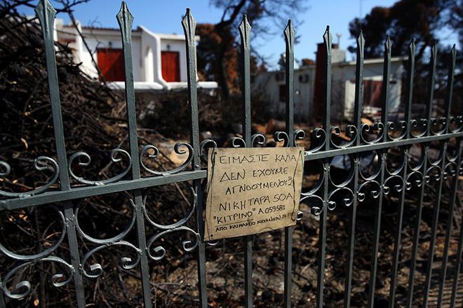 Καταβολή έκτακτης οικονομικής ενίσχυσης σε συνταξιούχους με μόνιμη κατοικία στις πυρόπληκτες περιοχές