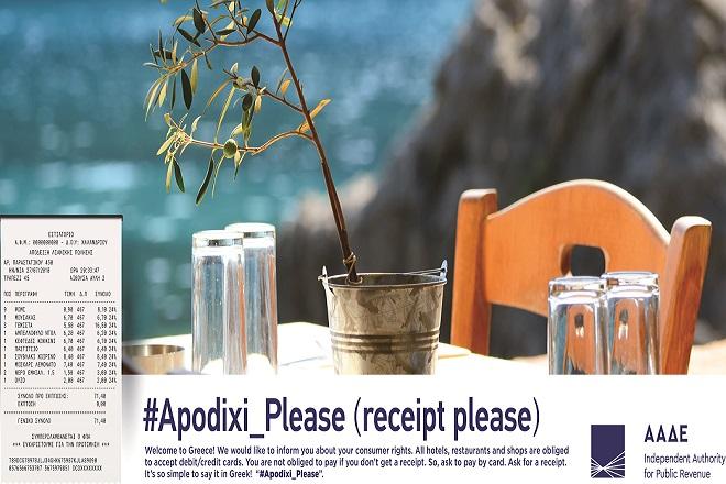 Εκστρατεία ΑΑΔΕ κατά της φοροδιαφυγής με το μήνυμα: «Apodixi please»