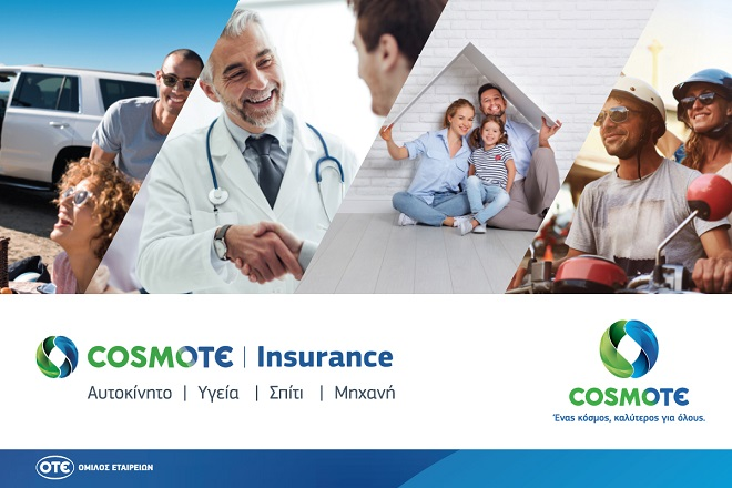 COSMOTE Insurance: Νέα ψηφιακή υπηρεσία για την ασφάλιση οχήματος, κατοικίας & πρωτοβάθμιας υγείας
