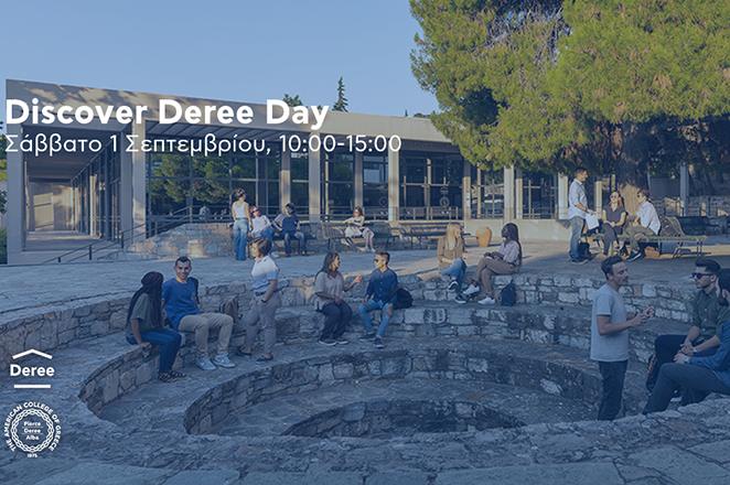 Discover Deree Day: Οι αυριανοί φοιτητές επιλέγουν το μέλλον τους