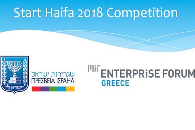 Ξεκινά ο Διαγωνισμός «Start Haifa 2018» για Νεοφυείς Επιχειρήσεις στην Ελλάδα