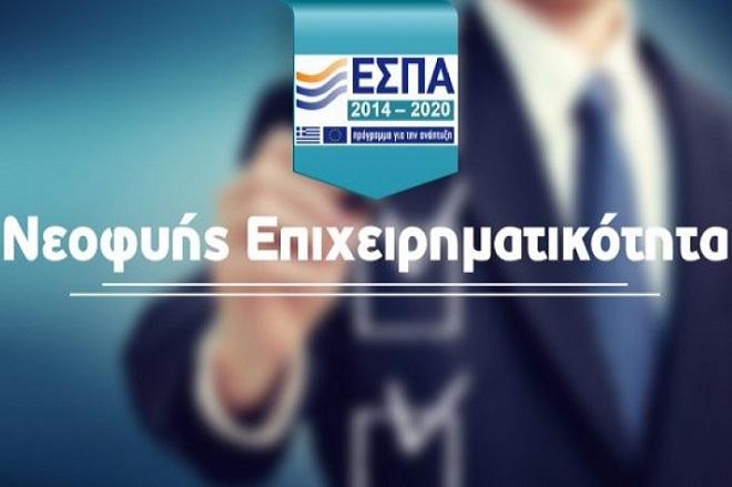 Περιφέρεια Θεσσαλίας: Δέκα εκατ. ευρώ για την ενίσχυση νέων επιχειρήσεων μέσω ΕΣΠΑ